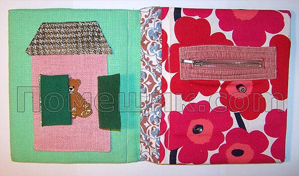 Книжка малышка из ткани